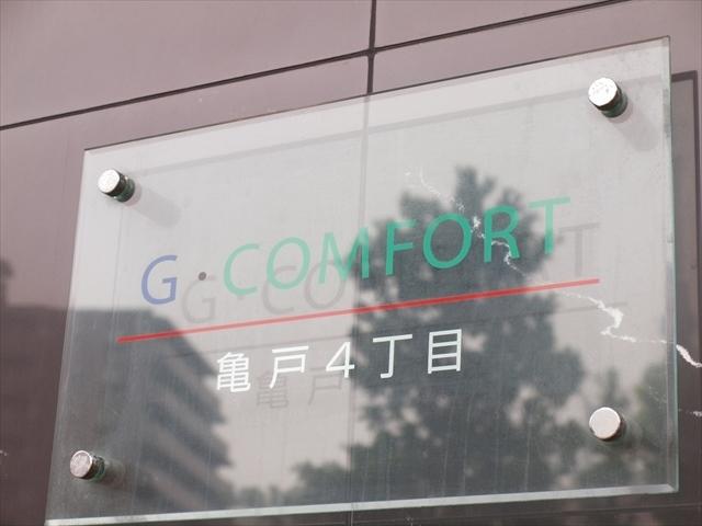 Gコンフォート亀戸4丁目の看板
