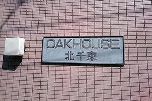 オークハウス北千束の看板