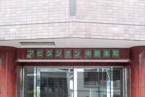 アビタシオン中野本町の看板