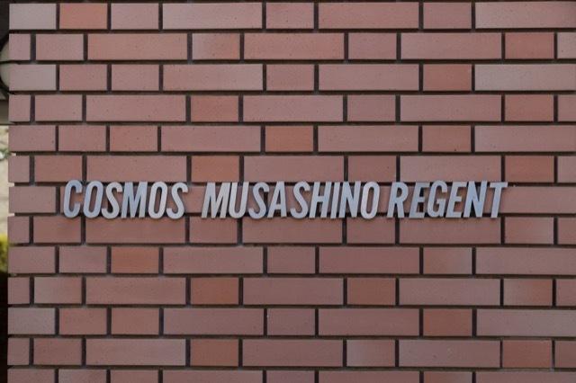 コスモ武蔵野リージェントの看板