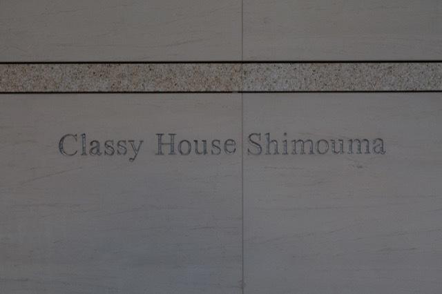 クラッシィハウス下馬の看板