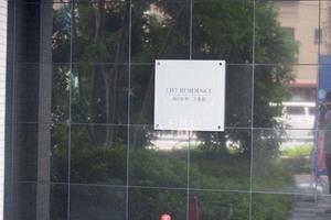 リストレジデンス西日暮里弐番館の看板
