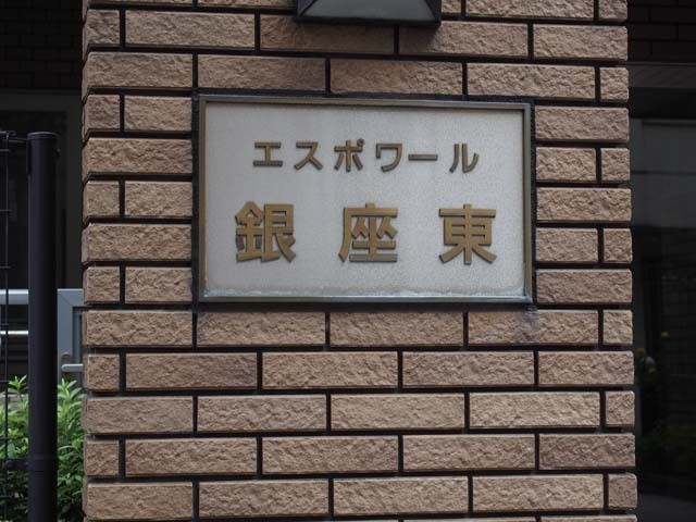 エスポワール銀座東の看板