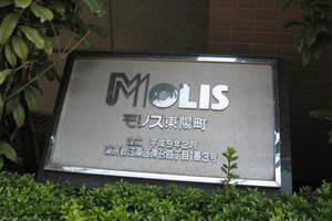モリス東陽町の看板