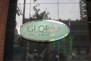グローリオ戸越銀座の看板