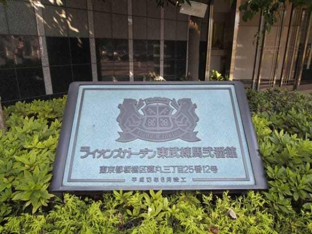 ライオンズガーデン東武練馬弐番館の看板