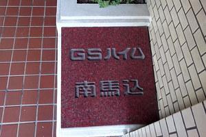 GSハイム南馬込の看板