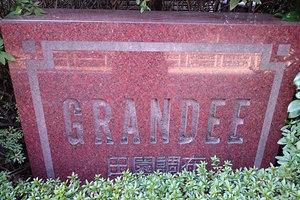 グランディ田園調布の看板