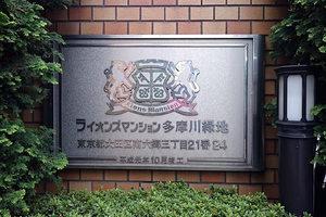 ライオンズマンション多摩川緑地の看板