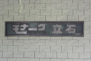 モナークマンション立石の看板