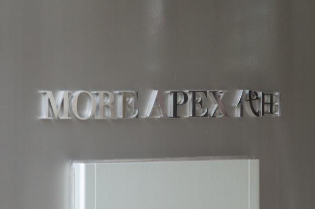 モアアペックス代田の看板