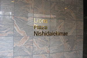 ライオンズプラザ西台駅前の看板