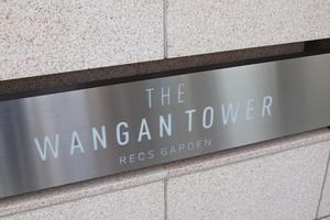 ザ湾岸タワーレックスガーデンの看板