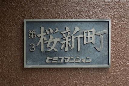 第3桜新町ヒミコマンションの看板
