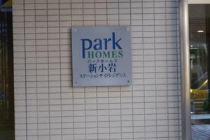 パークホームズ新小岩ステーションサイドレジデンスの看板