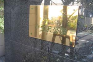 マージュ小豆沢公園の看板