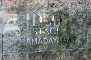 日神デュオステージ浜田山の看板