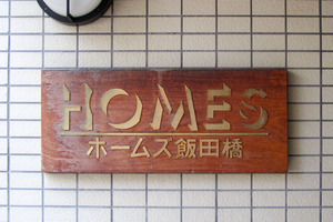 ホームズ飯田橋の看板