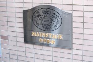 メインステージ中井駅前の看板