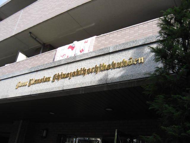 ライオンズマンション篠崎八石公園の看板