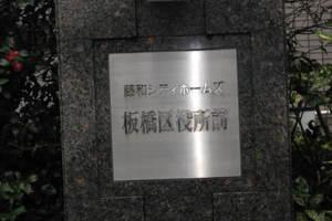 藤和シティホームズ板橋区役所前の看板