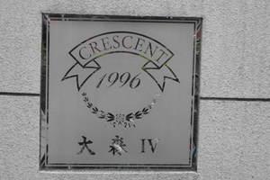クレッセント大森4の看板