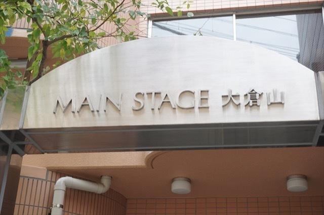 メインステージ大倉山の看板