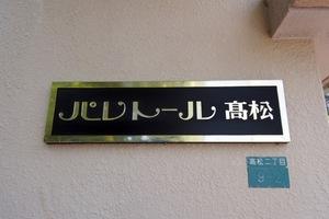 パレドール高松の看板
