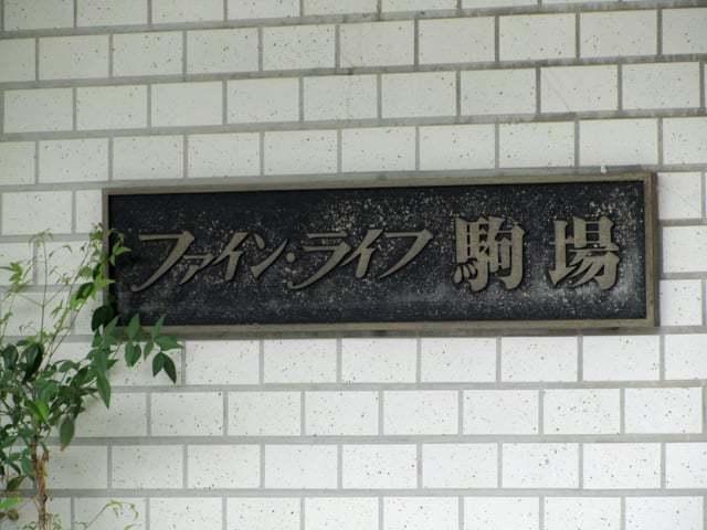 ファインライフ駒場の看板