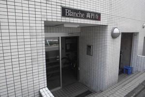 ブランシェ高円寺のエントランス