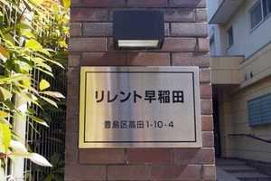 リレント早稲田の看板