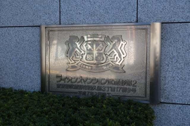 ライオンズマンション武蔵野第2の看板