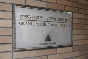 グランドステージ戸越公園壱番館の看板