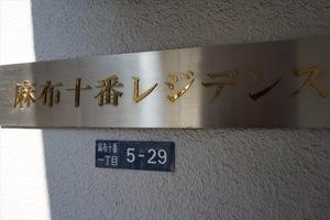麻布十番レジデンス(港区麻布十番)の看板