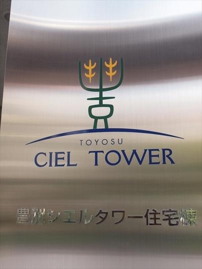 豊洲シエルタワーの看板
