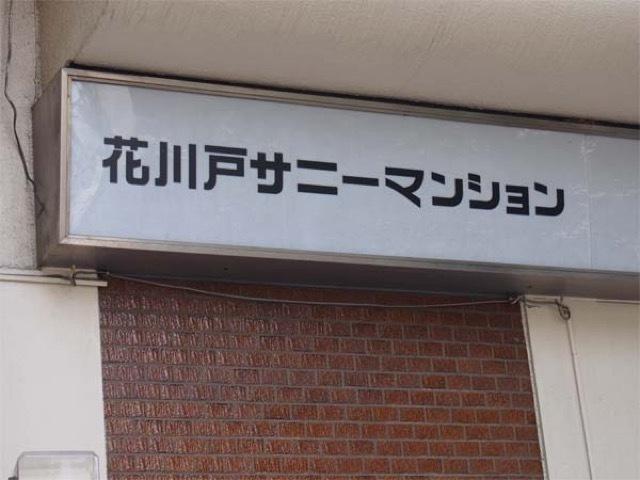 花川戸サニーマンションの看板