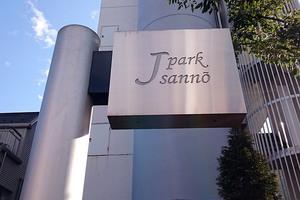 ジェイパーク山王の看板