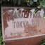 キャナルパーク東京ベイの看板