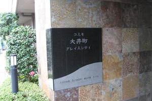コスモ大井町グレイスシティの看板