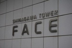 品川タワーフェイスの看板