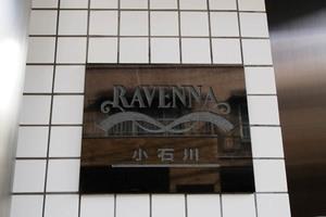 ラヴェンナ小石川の看板