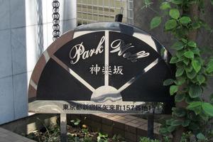 パークウェル神楽坂の看板