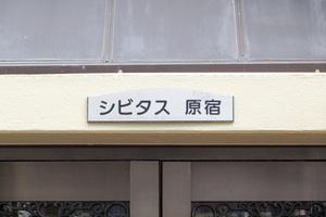 シビタス原宿の看板