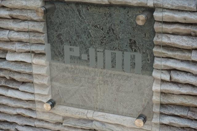 ルリオン品川中延セトルシティの看板