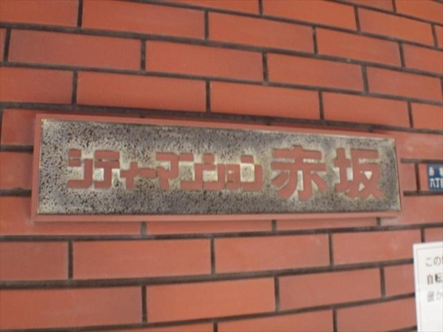 シティマンション赤坂の看板