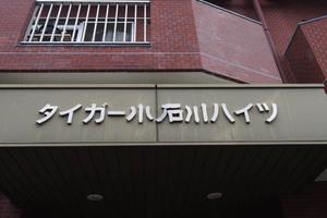 タイガー小石川ハイツの看板