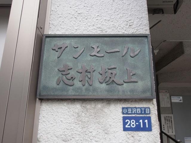 サンモール志村坂上の看板
