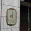 スカーラ白金シティプラザの看板