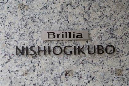 ブリリア西荻窪の看板