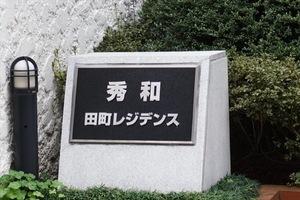 秀和田町レジデンスの看板